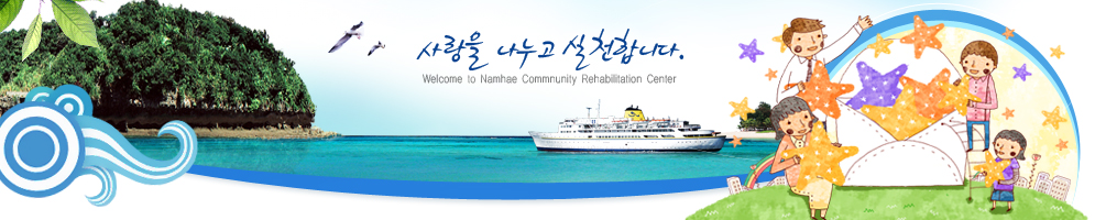 사랑을 나누고 실천합니다. Welcome to Namhae Commnunity Rehavilitation Center